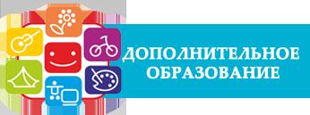 Муниципальный опорный центр дополнительного образования детей г Назарово